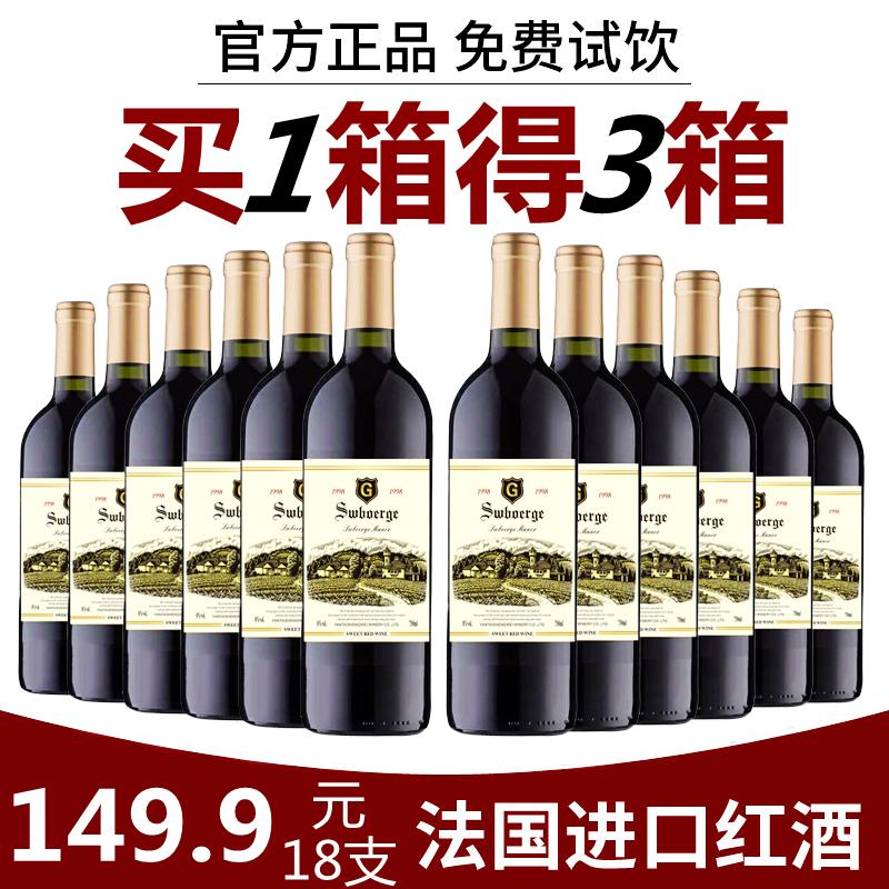 【买一箱送2箱】法国进口原酒红酒正品保证