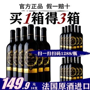 【买一箱送2箱】14度喆斐尔原酒进口干红葡萄酒ktv酒吧红酒整箱图片