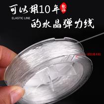 手链绳子皮筋文玩线绳透明进口水晶手串绳弹力线串珠耐磨穿珠子