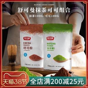 领1元券购买舒可曼可可粉抹茶粉食用绿茶蛋糕酥