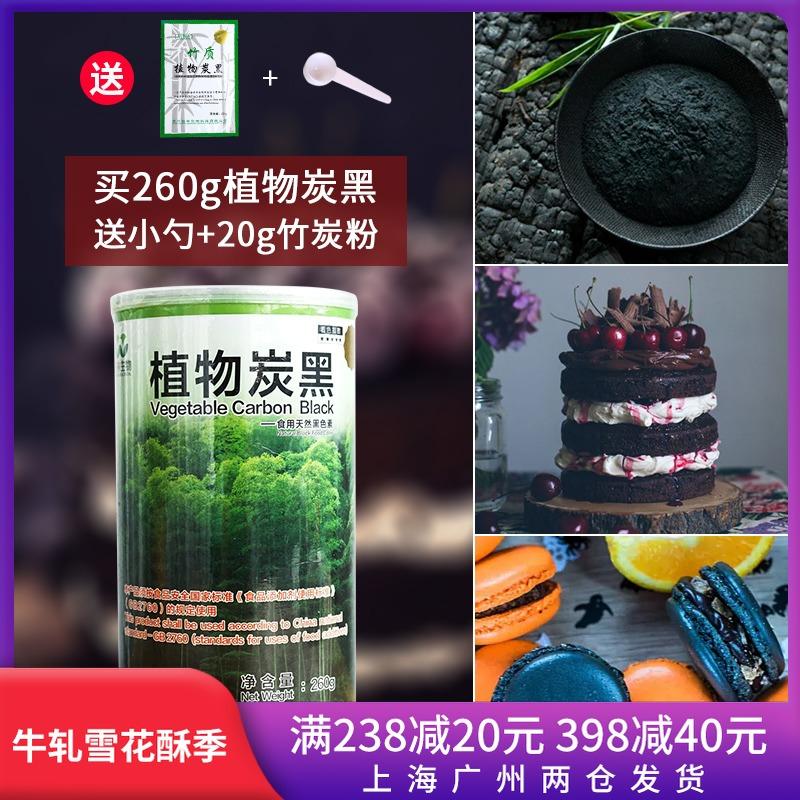 旺林竹炭粉260g食用色素植物炭黑粉黑色素黑色马卡龙蛋糕烘焙原料,可领取5元天猫优惠券