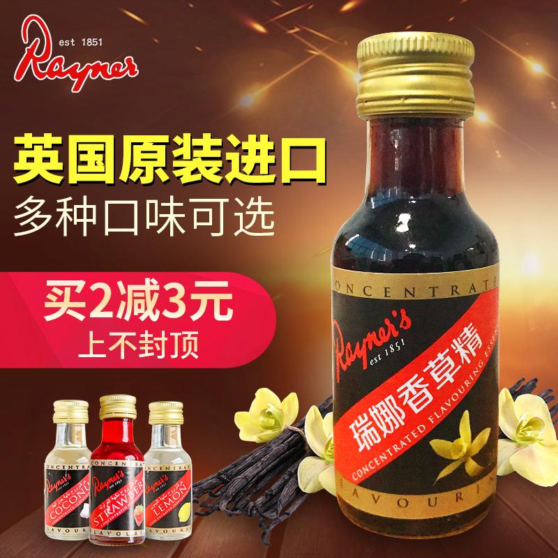 Rena съедобный ванильный экстракт 28 мл Великобритания импортирует натуральные ингредиенты для выпечки ванильного порошка полосатый Ванильный крем чистый