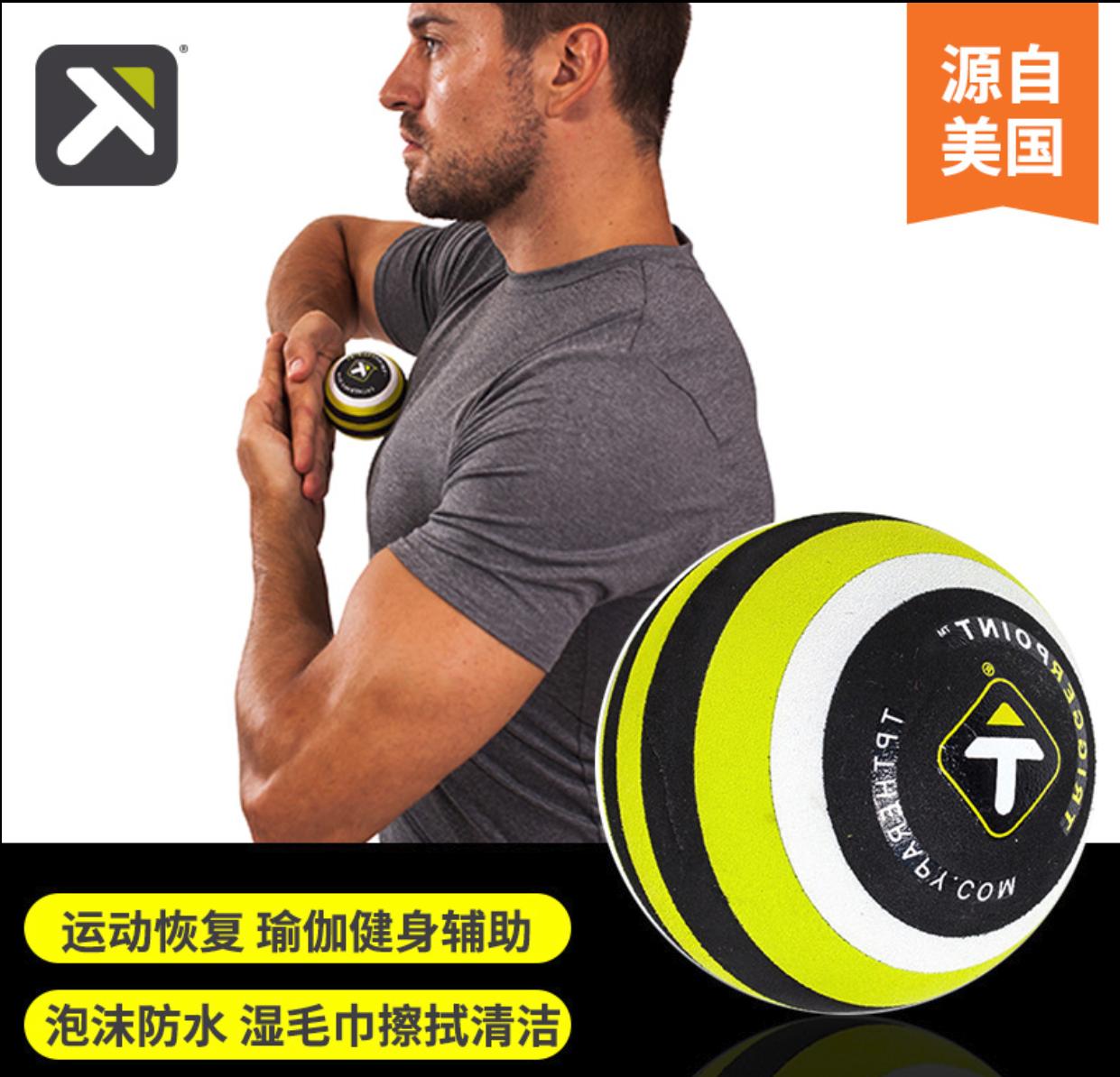 美国健身球Trigger Point MB1小号按摩球瑜伽球波速球大龙球防水