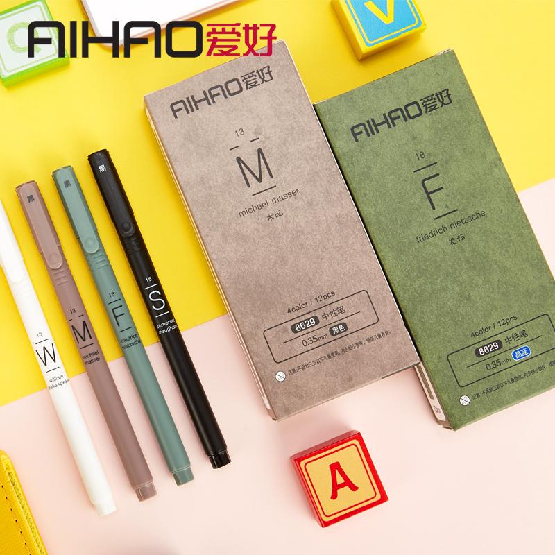 爱好中性笔大容量水性笔12支装