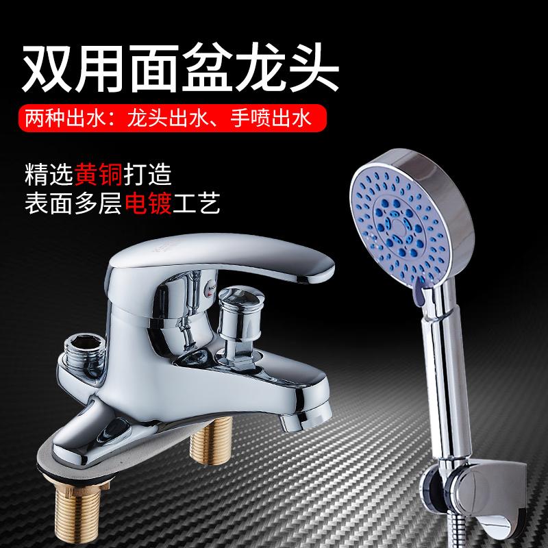 面盆双孔龙头带淋浴花洒套装两用台盆洗脸盆冷热水双用洗头水龙头