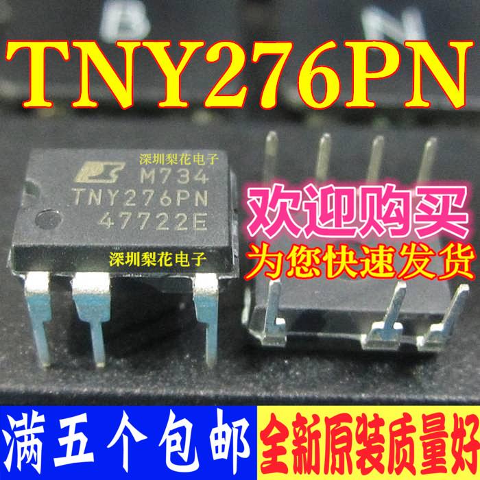 全新原装 TNY276PN TNY276P 电源管理芯片IC 直插DIP-7 正品包邮