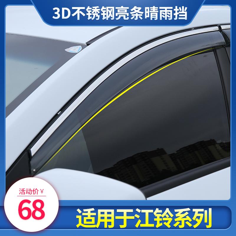 江铃驭胜S330域胜S350晴雨挡车窗雨眉汽车窗防雨窗眉遮雨板挡雨板