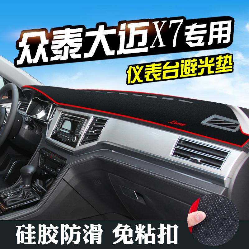 众泰大迈X7避光垫仪表台装饰汽车用品中控改装工作台内饰防晒遮光