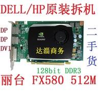 2手DELL HP拆机 丽台 Quadro FX580 512M PCI-E专业图形显卡DP 2K