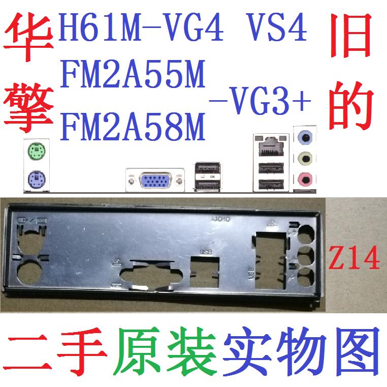 Z14 2手原装华擎FM2A55M-VG3+ A58M H61M-VG4 VS4主板挡板 非订做