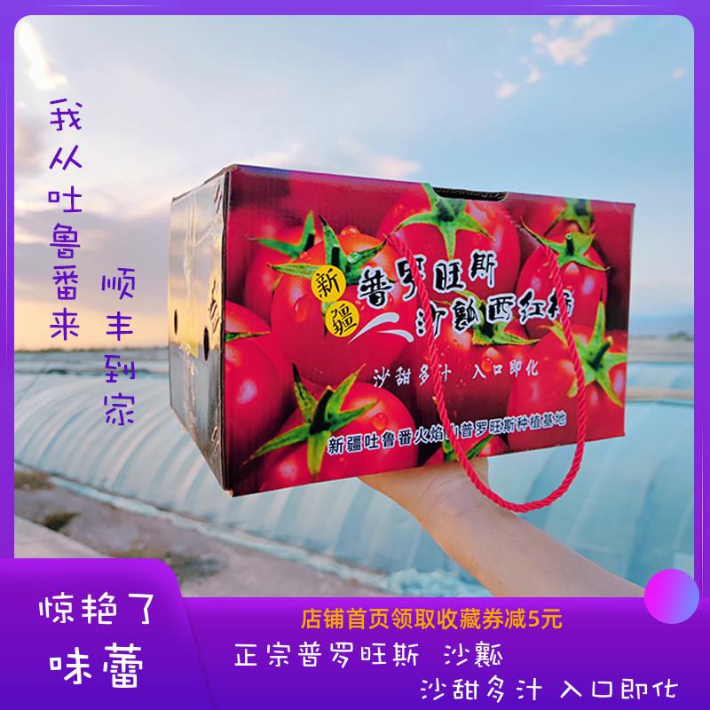 新疆番茄新鲜普罗旺斯西红柿5斤沙瓤大番茄应季自然成熟水果蔬菜