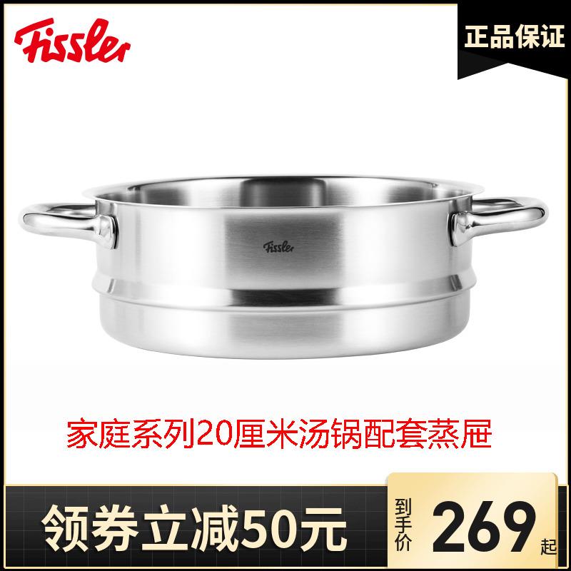 德国菲仕乐Fissler家用2层304不锈钢汤锅蒸锅蒸笼蒸屉 20cm 24cm