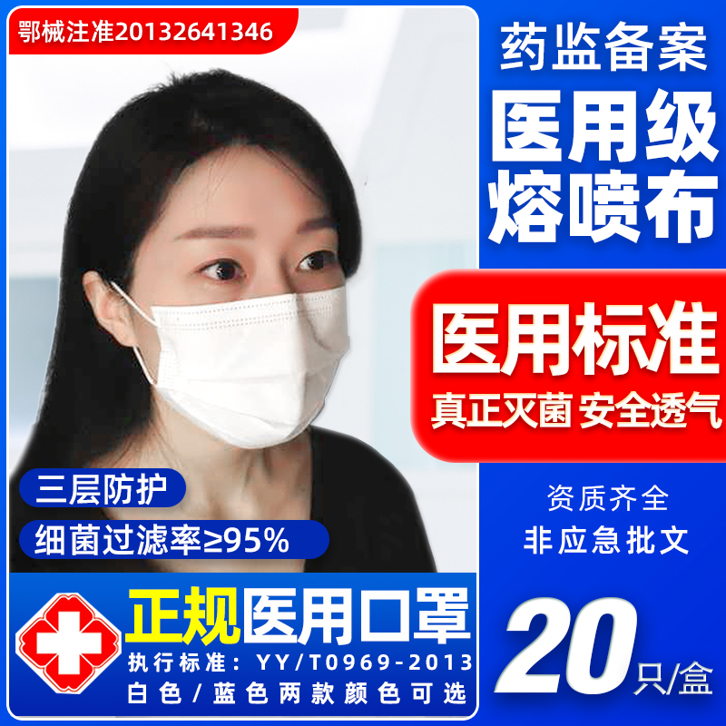 Disposable medical mask medical protection dust and bacteria prevention summer ventilation medical white three-layer non surgical