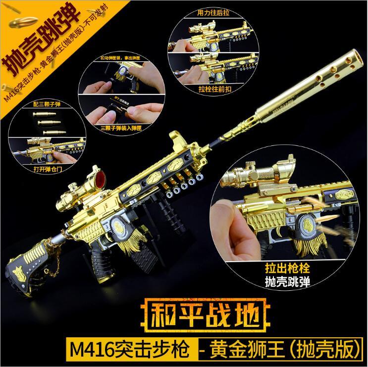 绝地求生大号金属黄金狮王M416狙击枪抛壳跳弹可拆卸子弹吃鸡模型