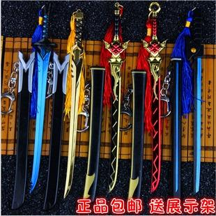 王者宫本武藏万象初新周边剑圣武器模型 鬼武者金属合金刀剑挂件