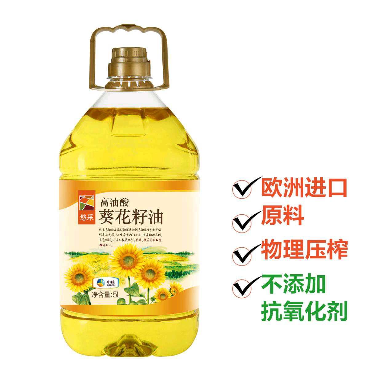 中粮悠采高油酸葵花籽油5L欧洲进口原料不添加抗氧化剂压榨包邮