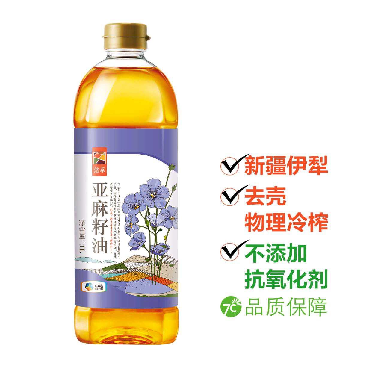 中粮悠采亚麻籽油1L新疆伊犁亚麻籽亚油酸冷榨不加抗氧化剂包邮