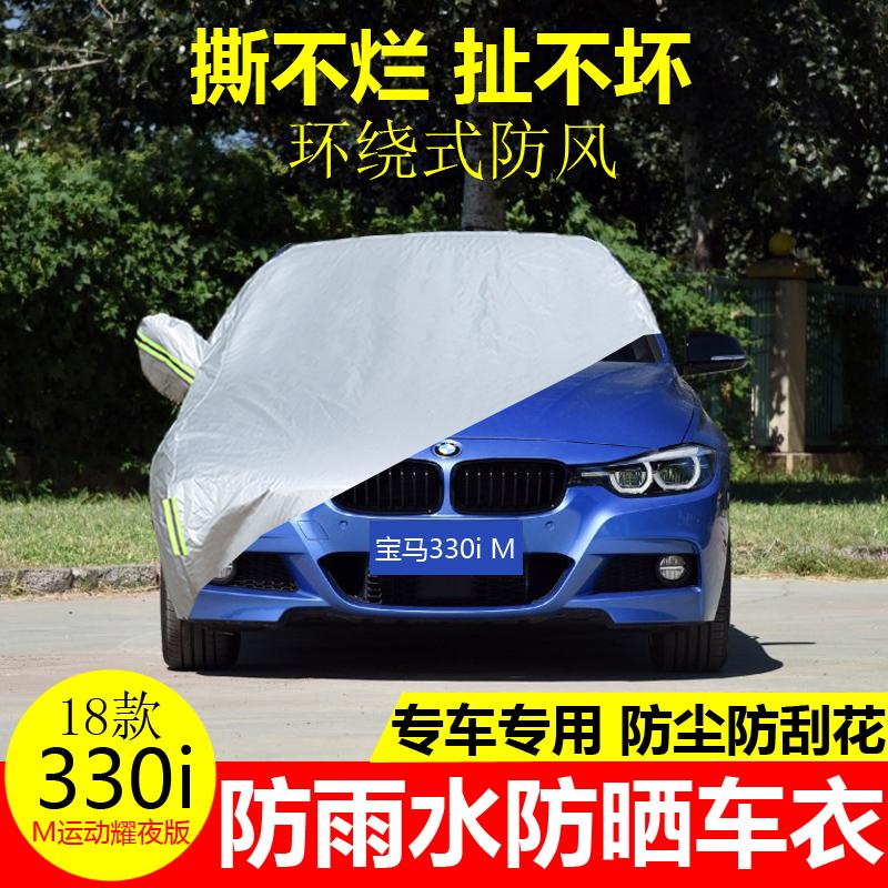 2018款宝马3系330i M运动耀夜版专用防雨雪防晒车衣车罩盖布雨披