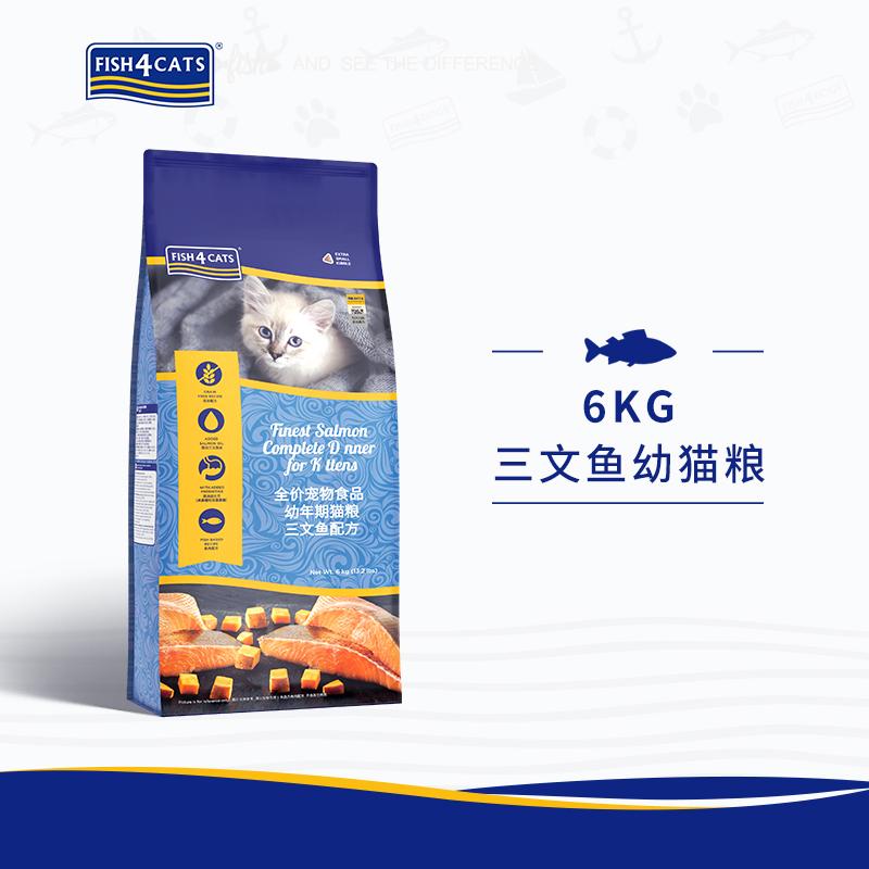 海洋之星三文鱼幼猫小颗粒天然营养幼猫粮优惠券
