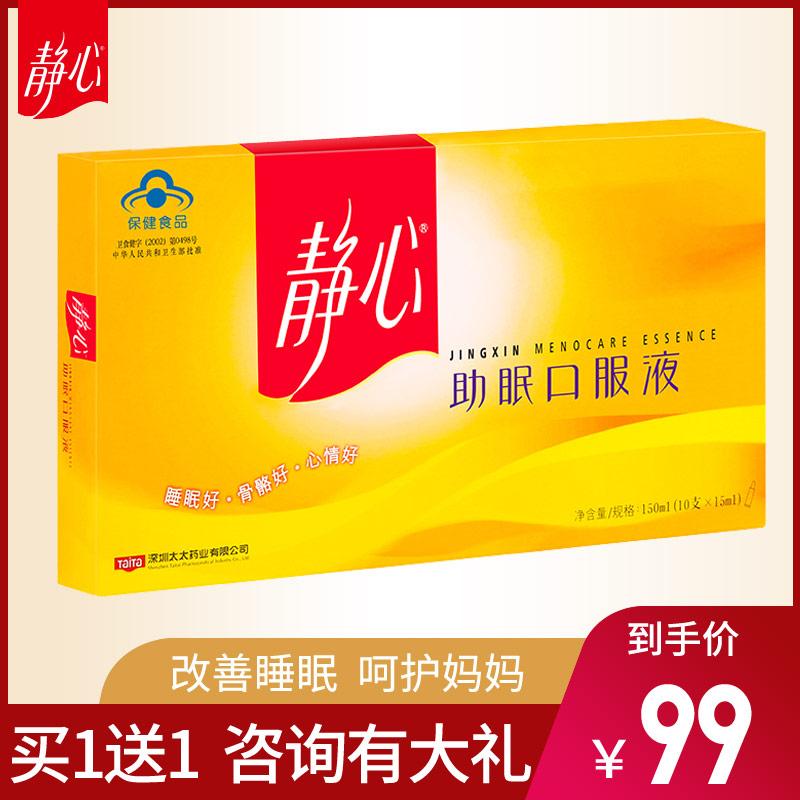 买1送1 太太美容口服液10支祛黄褐斑静心助眠10支改善睡眠更年期