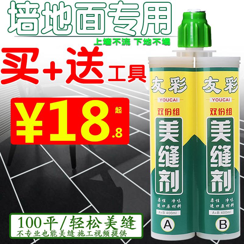 满28.80元可用10元优惠券美缝剂地砖防水双组份勾填缝真瓷胶