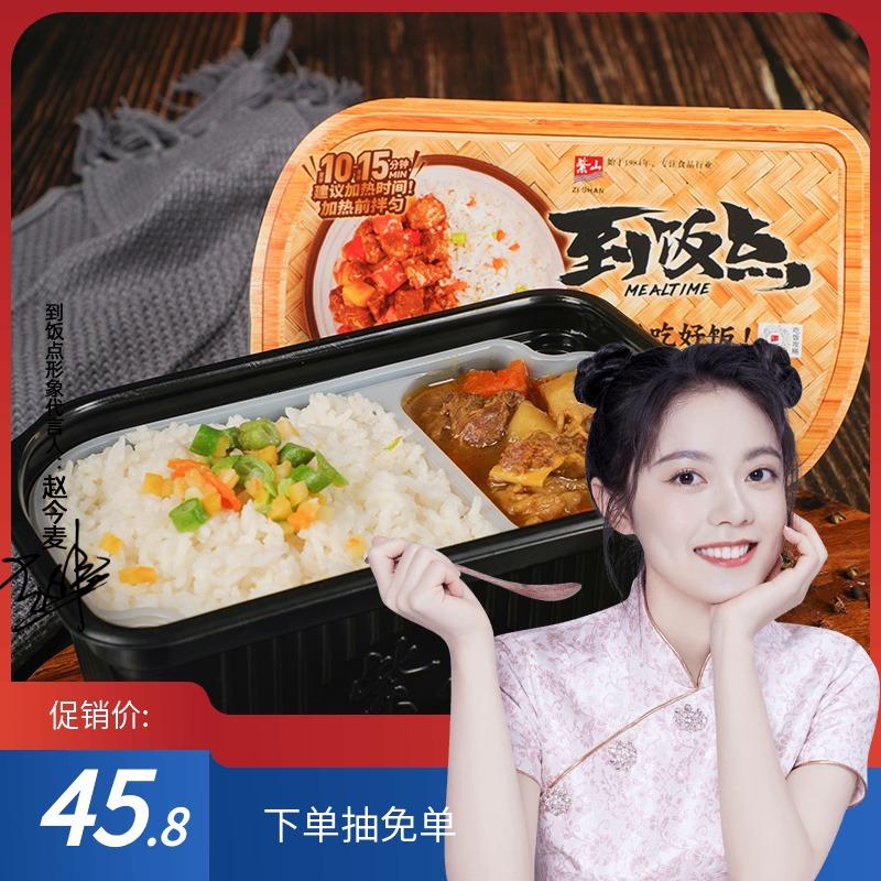 【两盒】紫山到饭点自热米饭自煮火锅方便懒人速食快餐即食饭