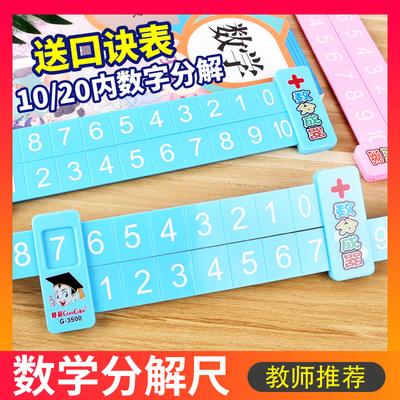 数字分解尺儿童学习十10以内加减法20以内算数幼儿园小学数学教具