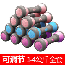 Household adjustable fitness dumbbell for indoor sports