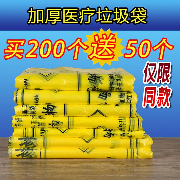 厚医療廃棄物袋黄色医療使い捨て病院用ゴミ袋診療所用大中小ゴミ袋
