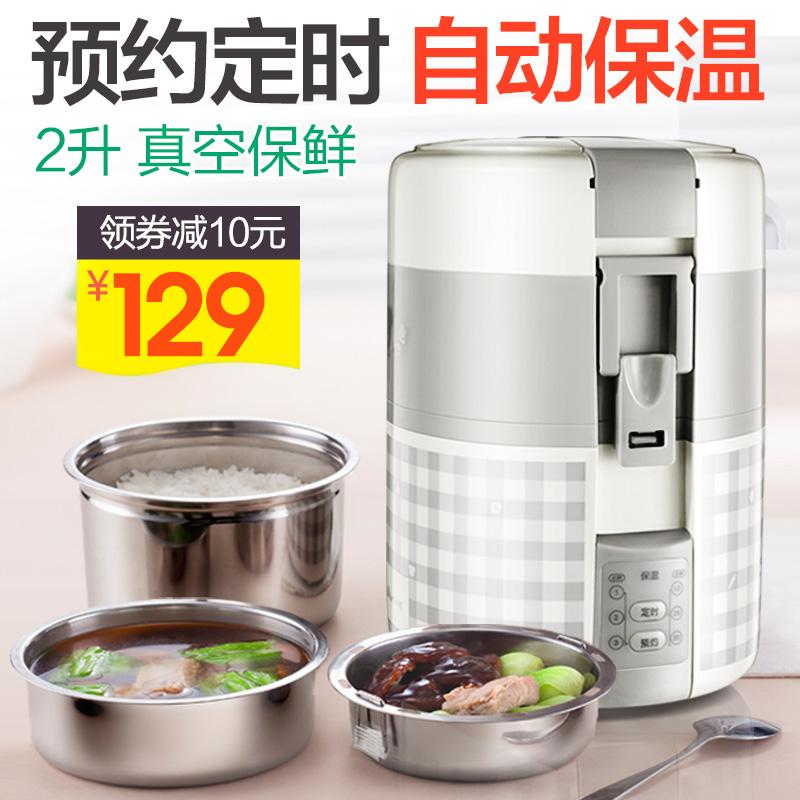 小熊电热饭盒可插电自动保温加热三层带饭蒸煮神器电器官方旗舰店