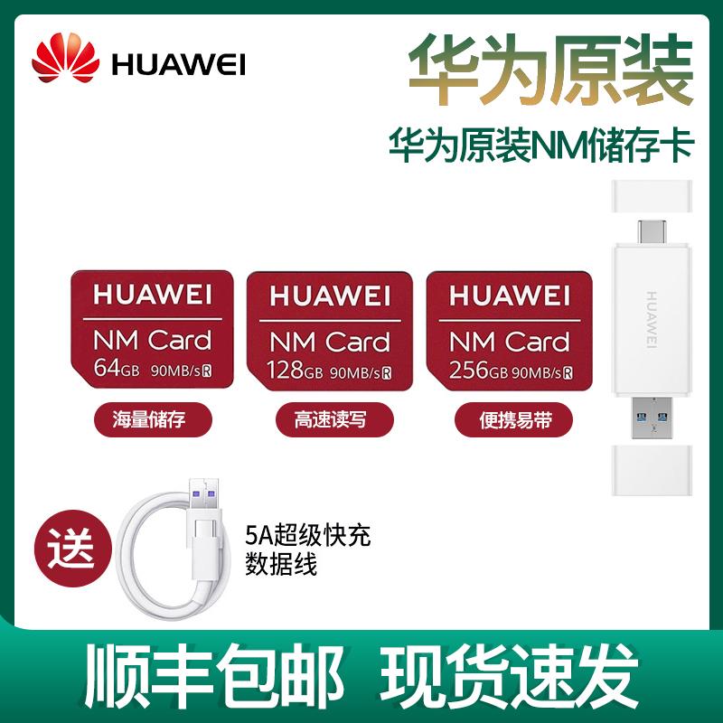 华为NM存储卡原装正品128G/256G内存卡mate20 30pro读