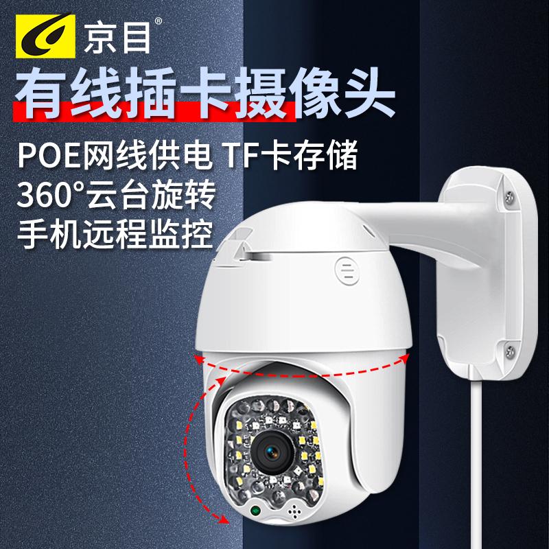 有线插卡监控摄像头poe网线供电室外高清网络360度可连手机远程