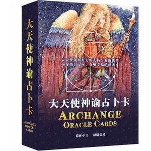 大天使神谕卡ARCHANGEL ORACLE新手全套中文版 塔罗牌开学礼物