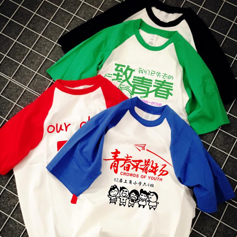 同学聚会t恤定制diy文化衫印短袖毕业企业公司工作服订做印logo字