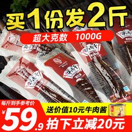 内蒙古风干牛肉干500g*2包手撕牛肉干小包装零食特产特产熟食真空