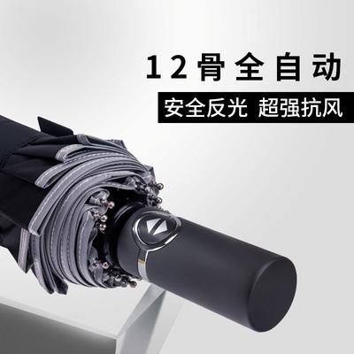 全自动雨伞自开自收折叠男大号双人超大三人12骨加固两用晴雨伞女