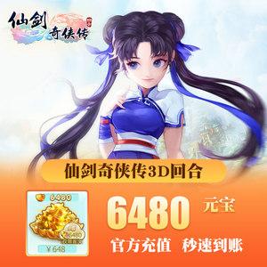 仙剑奇侠传3D回合充值6480仙剑奇侠传ios648元充值