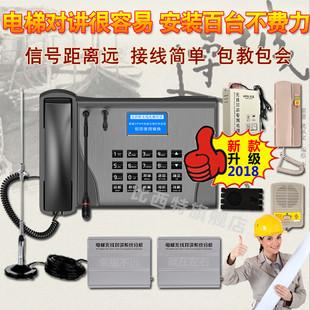 电梯无线五方三方对讲机无线对讲系统五方三方通话电梯五方对讲