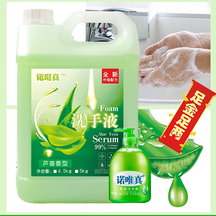 Nuowitzhen hand sanitizer, package, mail, aloe, cleaning bucket, refill, restaurant, hotel, factory special 10 jin household use