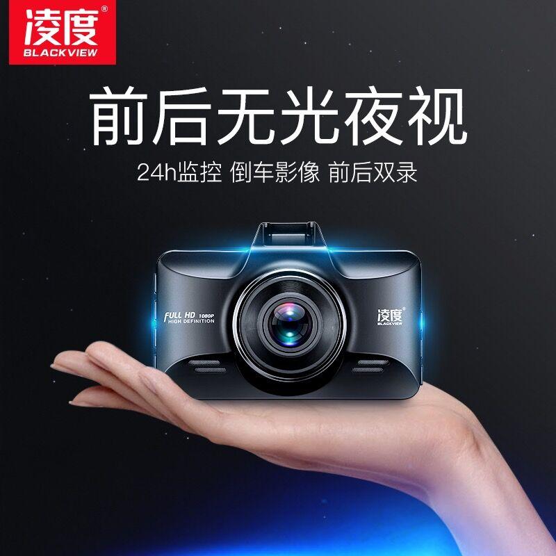 凌度新款行车记录仪双镜头F12云电子狗测速停车监控高清无光夜视