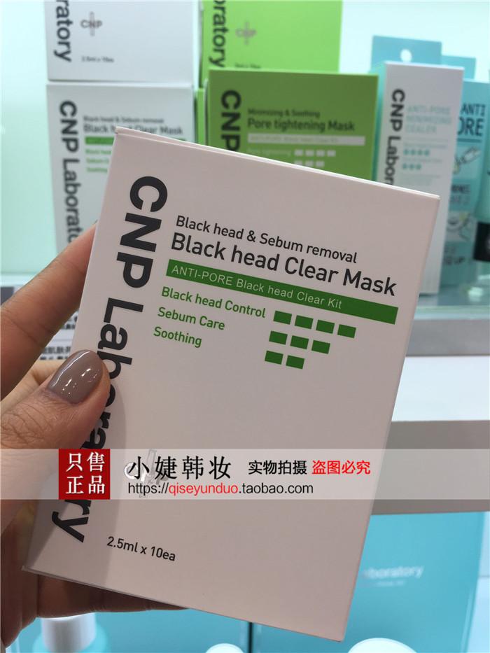 小婕韩妆韩国CNP去黑头收毛孔鼻贴温和无刺激 有效收毛孔鼻膜10对