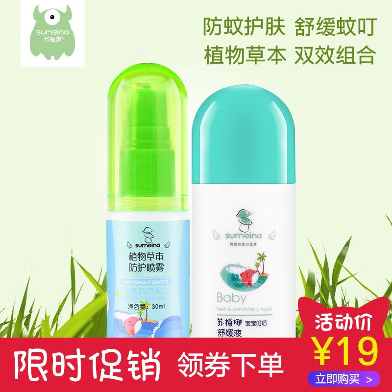 苏梅娜婴幼儿防蚊护肤舒缓蚊叮植物草本双效组合清香止痒水
