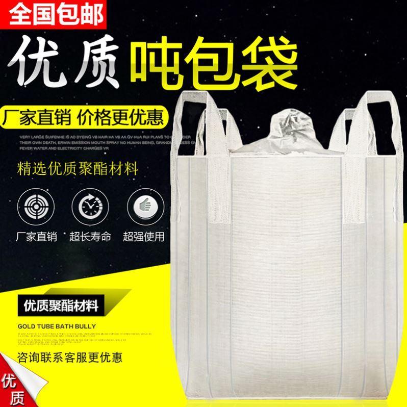 Large and small flat bottom sludge power plant hanging bag large ton bag ton bag white environmental protection ton bag square