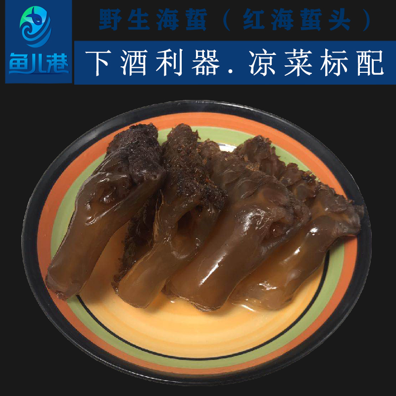 Yuergang jellyfish (jellyfish head) 500g bagged non ready to eat cold scalp silk patting more than 4 kg hair barrel