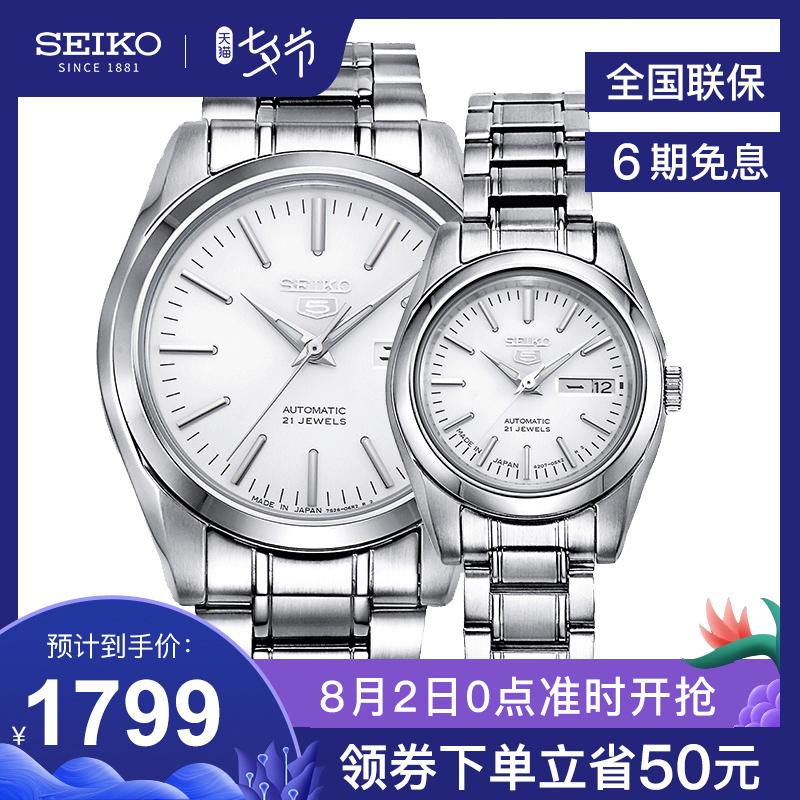 精工手表男SEIKO5号日本正品全自动机械表时尚商务防水男女情侣表