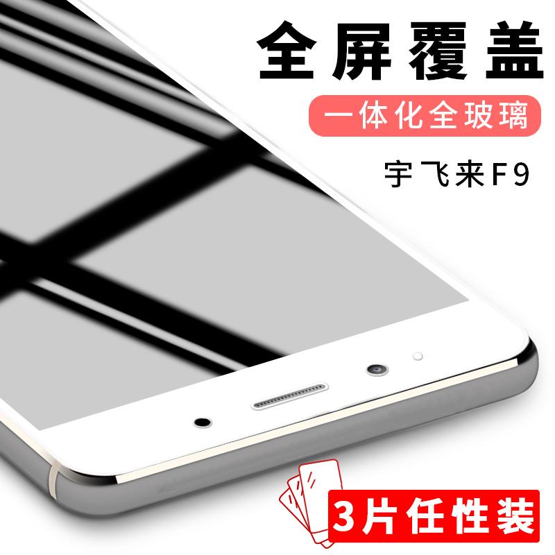 yu fly宇飞来f9手机钢化膜F10全屏贴膜神光F9防蓝光酷聊手机套