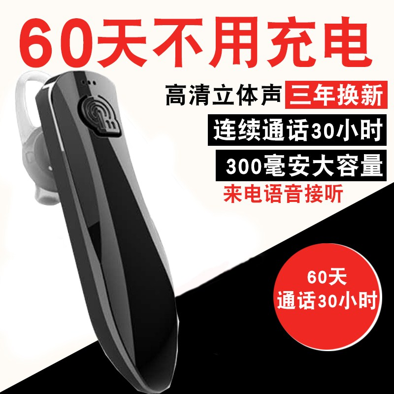 超长待机金立M6plus s6s9 M2017 f100通用蓝牙耳机耳塞挂耳式原装