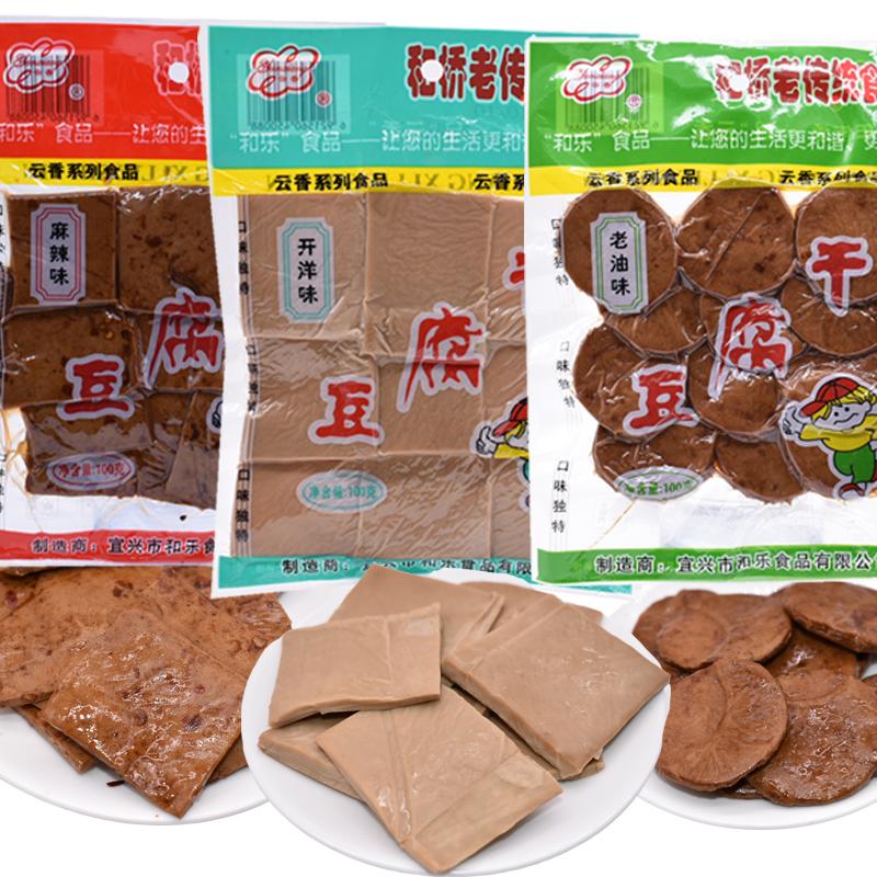 宜兴特产云香和桥豆腐干麻辣味开洋味老油味*10袋休闲零食小吃