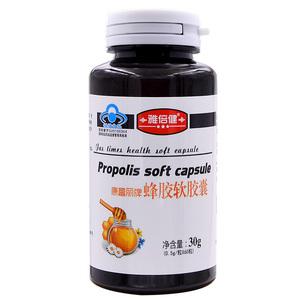 正品雅倍健蜂jiao胶60粒软胶囊增强中老年人成人免疫力保健食品