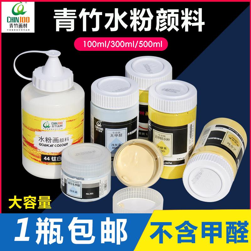 Бесплатная доставка бамбук гуашь пигмент 500ML нет формальдегид / сконцентрировать реклама пигмент лимон 300ml большая бутылка белый
